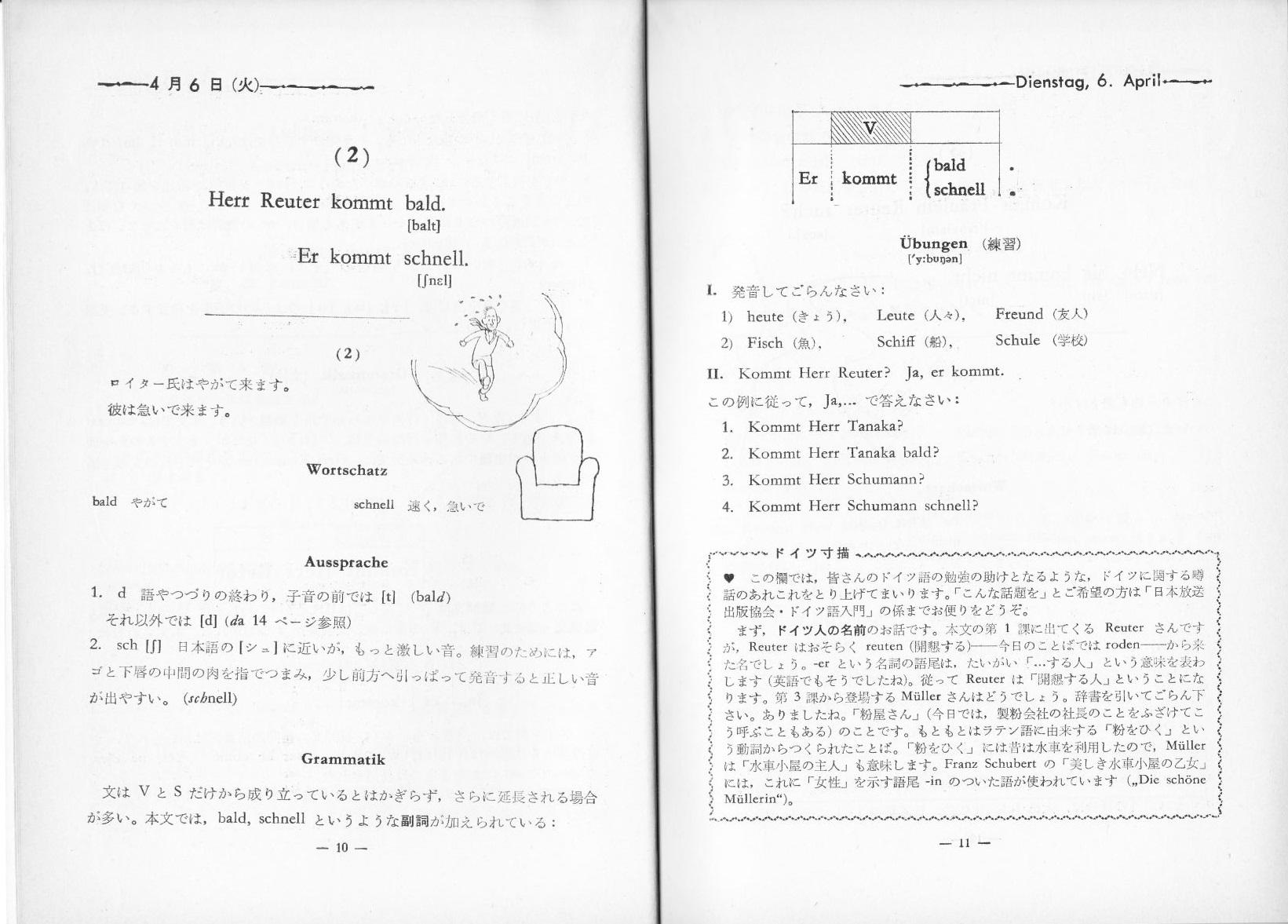 NHK語学テキストは教科書か、参考書か?(15年12月31日)_c0059093_14284364.jpg