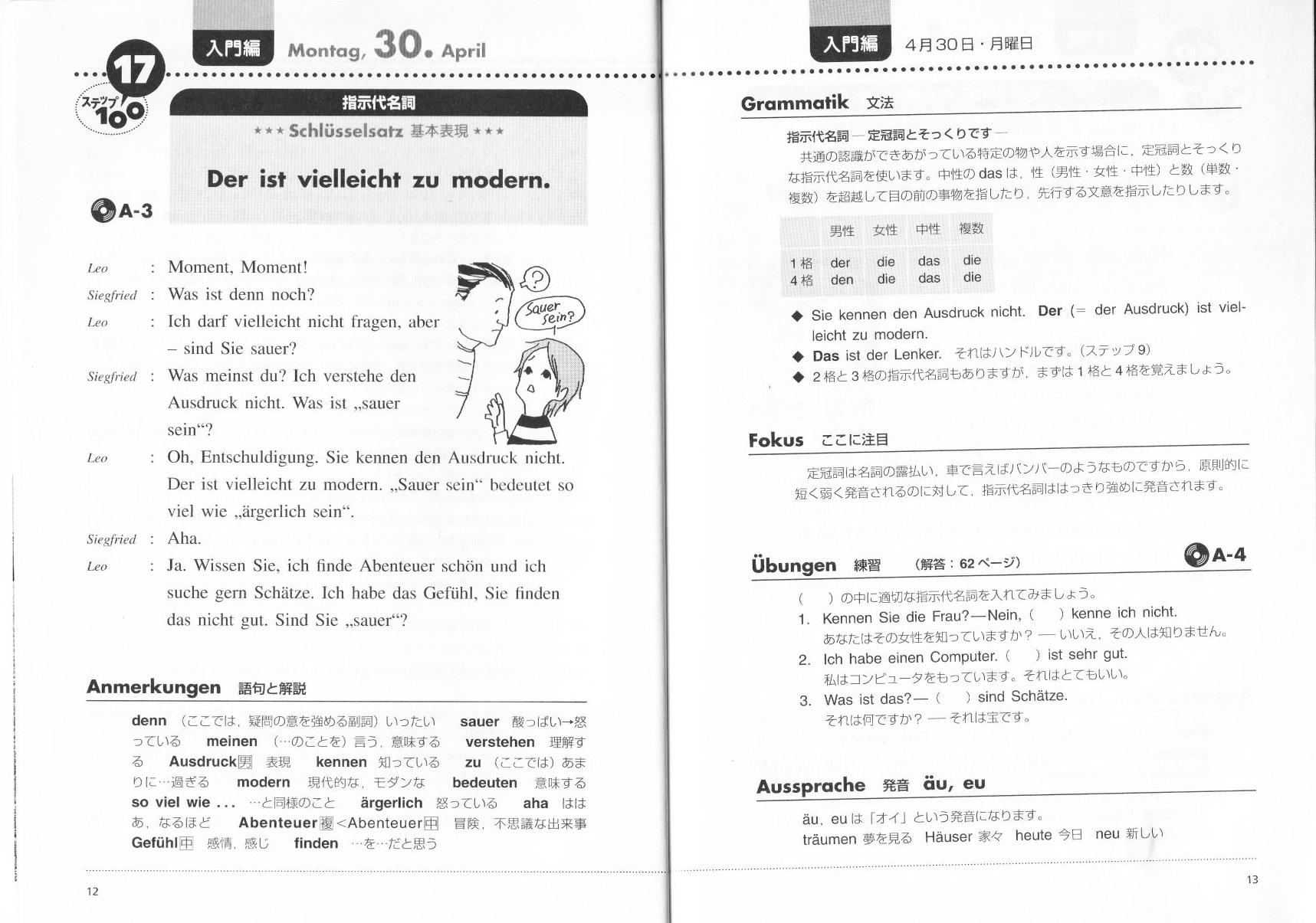NHK語学テキストは教科書か、参考書か?(15年12月31日)_c0059093_1429680.jpg