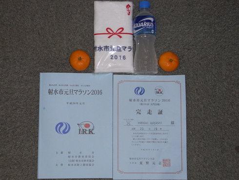 射水市元旦マラソン2016 in大門_c0194417_1228415.jpg