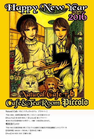 12 Beast Fallen Angel Girls~Monkey_a0093332_9153260.jpg