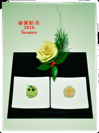 お正月の和菓子 2016年版_c0350941_23370482.png