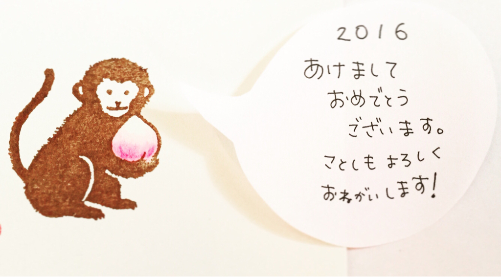 2016年!_c0231756_08100817.jpg