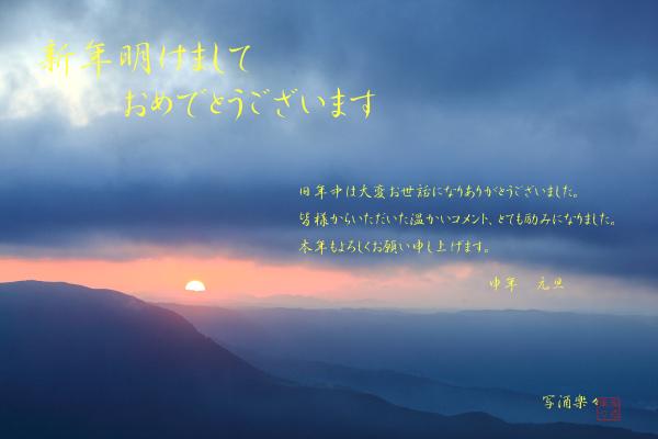 新年のご挨拶_c0253556_06572921.jpg