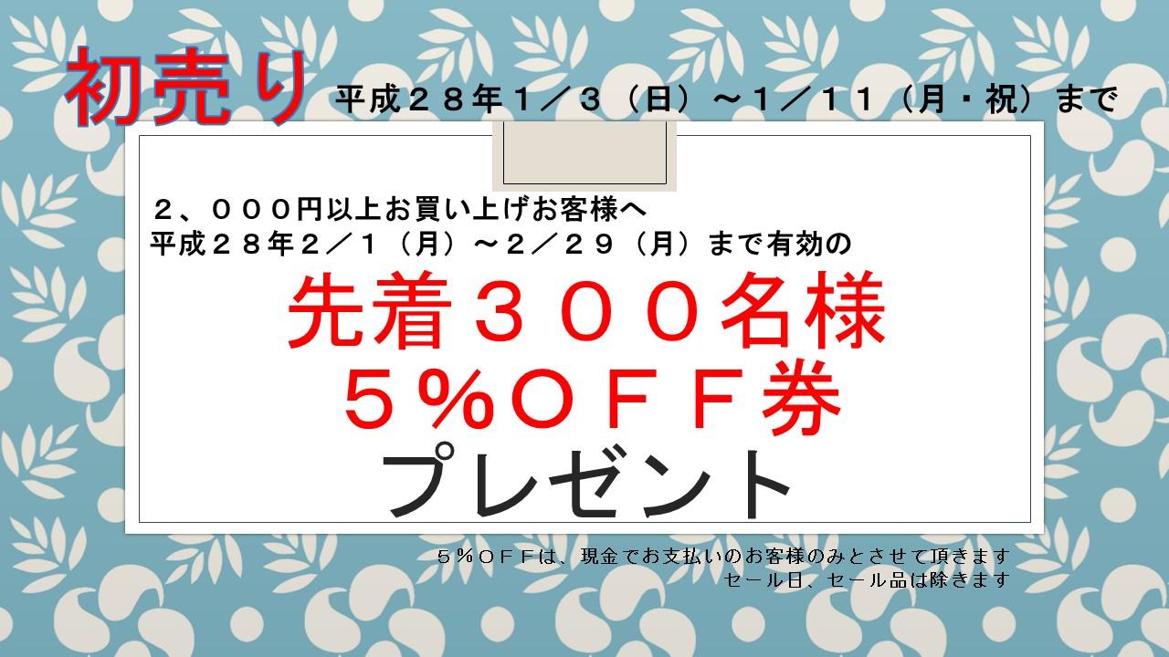 160101 新春セール_e0181866_9593788.jpg