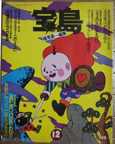 1973年12月の宝島   _a0164068_9103683.jpg