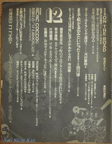 1973年12月の宝島   _a0164068_911454.jpg