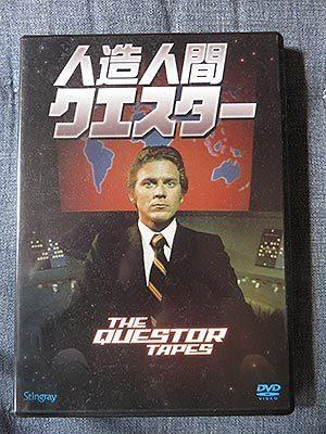 DVD「人造人間クエスター」 : 僕...