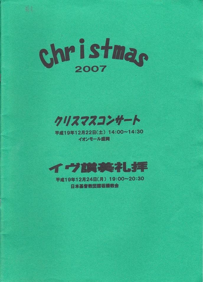クリスマスコンサート@イオンモール_c0125004_21065795.jpg
