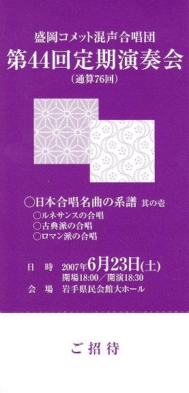 第44回定期演奏会_c0125004_21181125.jpg