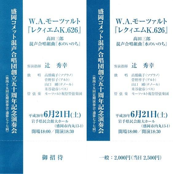 創立50周年記念演奏会_c0125004_21182296.jpg