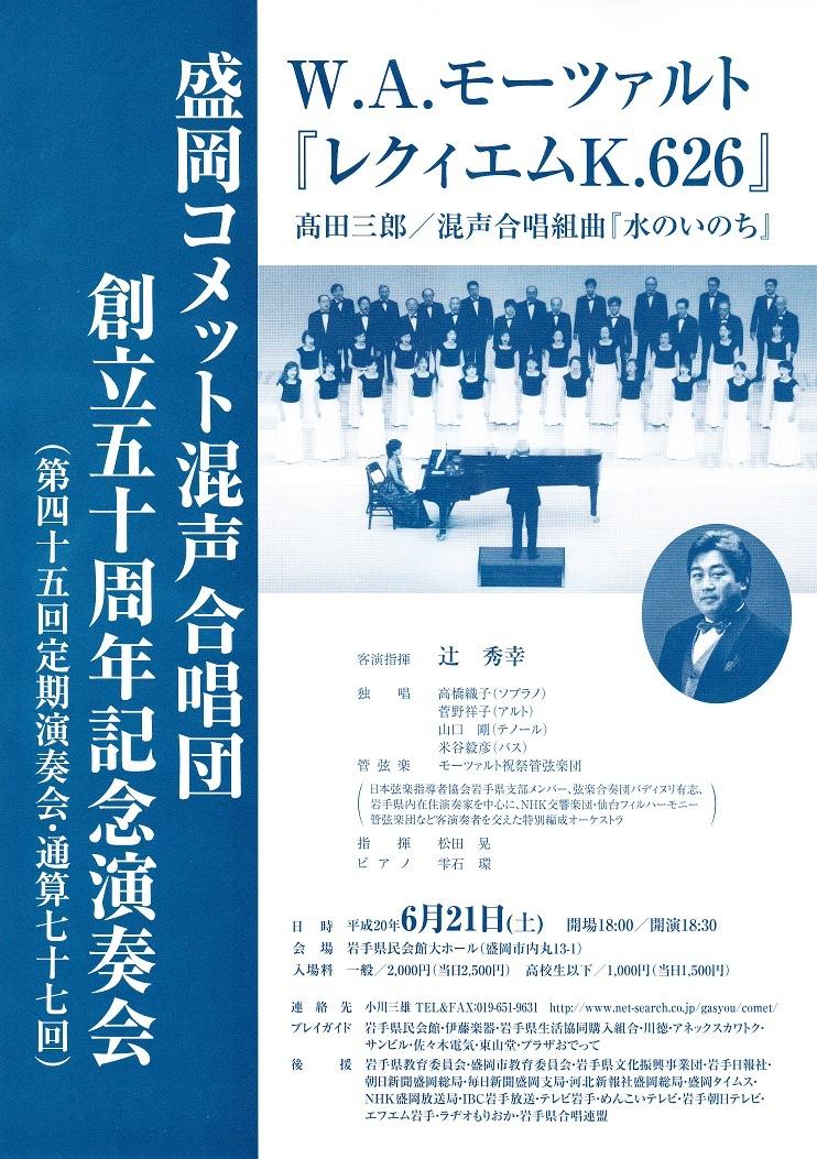 創立50周年記念演奏会_c0125004_21363544.jpg