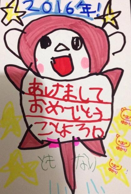 2016! YUKARI_c0130623_17574365.jpg