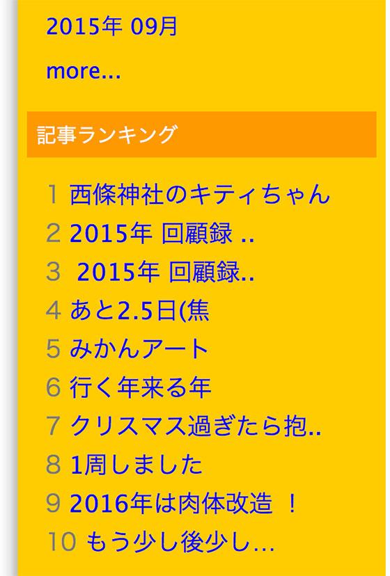 西條神社のキティちゃんが_c0136239_2142254.jpg