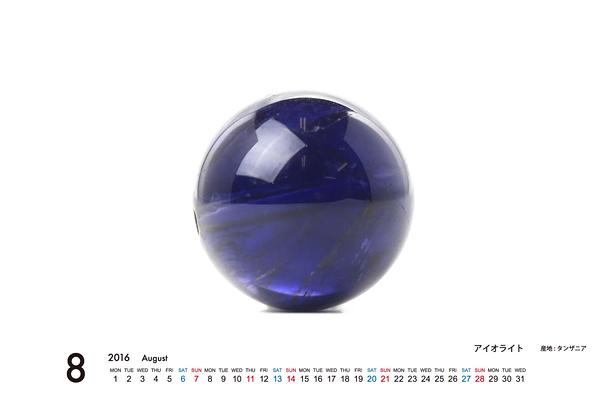 2016年MORiKO★カレンダー(ビーズ編)_d0303974_17193750.jpg