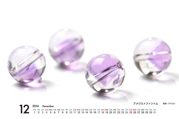 2016年MORiKO★カレンダー(ビーズ編)_d0303974_1720104.jpg
