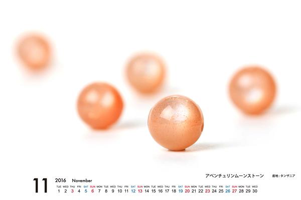2016年MORiKO★カレンダー(ビーズ編)_d0303974_1720335.jpg
