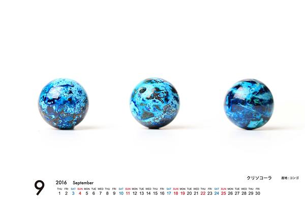 2016年MORiKO★カレンダー(ビーズ編)_d0303974_17295879.jpg