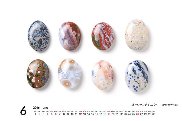 2016年MORiKO★カレンダー(原石編)_d0303974_18224369.jpg