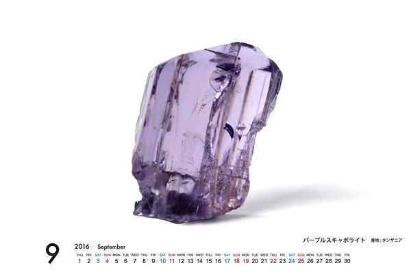 2016年MORiKO★カレンダー(原石編)_d0303974_18233321.jpg