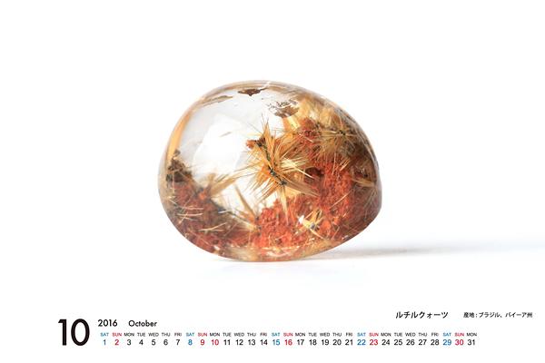 2016年MORiKO★カレンダー(原石編)_d0303974_18234940.jpg