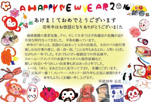 新年のご挨拶_c0183102_22124130.jpg