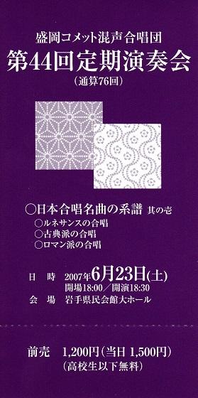 第44回定期演奏会_c0125004_23125540.jpg