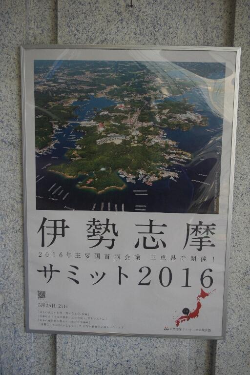 伊勢志摩旅行(1日目)_c0113733_17344110.jpg