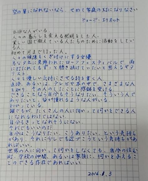 書くことを楽しむ‼_c0199544_17031266.jpg
