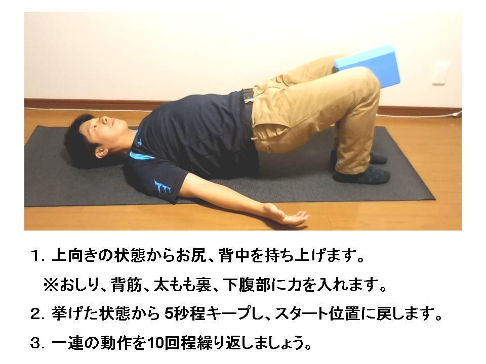 腰痛予防に効果的な体幹トレーニング_c0362789_15502398.jpg