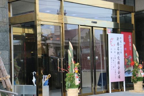 平成28年新春名刺交換会・・・3_c0075701_14151066.jpg