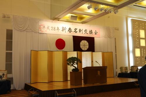 平成28年新春名刺交換会・・・3_c0075701_1417238.jpg