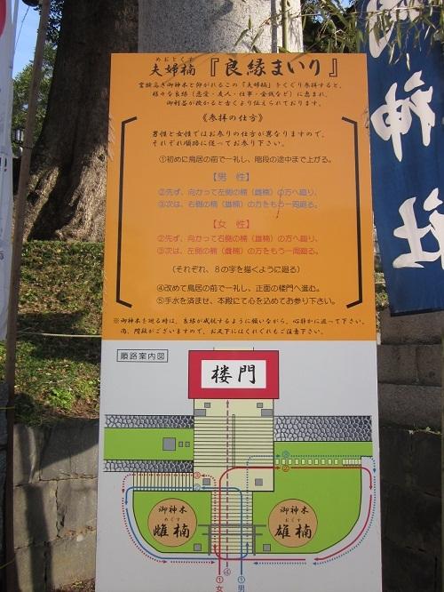 北岡神社の良縁参り 2016_b0228113_11181541.jpg