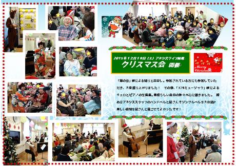 クリスマス会_d0227518_11392915.png
