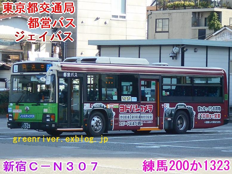 東京都交通局 C-N307 【ヨドバシ】_e0004218_21221927.jpg