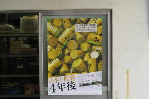 映画「日本と原発 4年後」上映会IN板橋区のHPをつくりました_d0004728_11073067.jpg