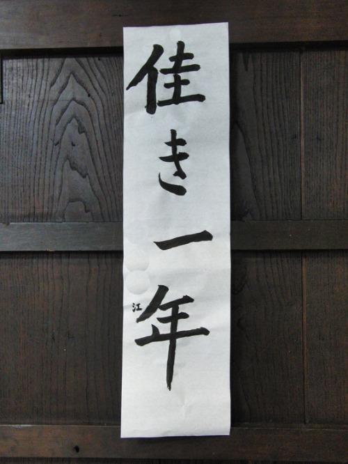 2016 書初め_e0222340_16132993.jpg