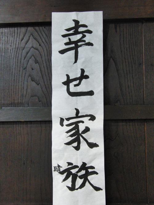 2016 書初め_e0222340_16135753.jpg