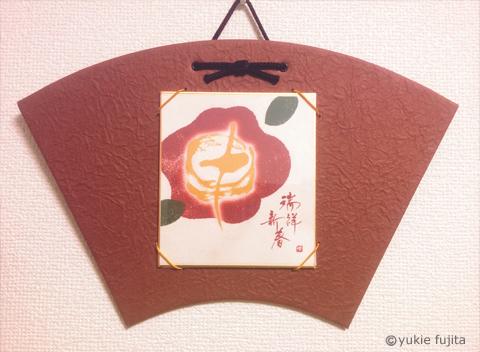 ‐ 瑞祥新春 ‐ 本年もどうぞよろしくお願いいたします_c0141944_21204841.jpeg