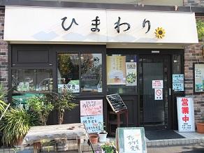 西早稲田のひまわりで肉じゃがアジフライ定食_c0030645_19473332.jpg