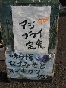 西早稲田のひまわりで肉じゃがアジフライ定食_c0030645_19502240.jpg