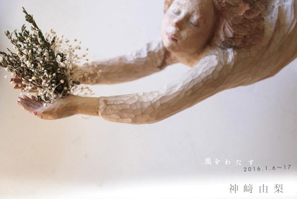 【神崎由梨作品展〜風をわたす】_a0017350_18411963.jpg