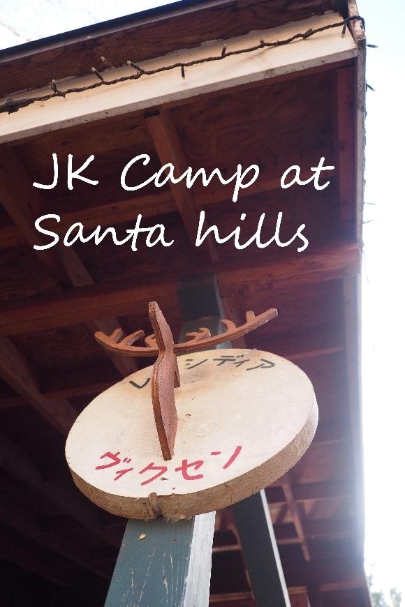 【キャンプレポート】JKキャンプ@サンタヒルズ  Part 2_b0008655_22101397.jpg