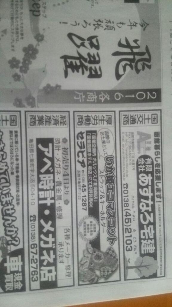 平成28年1月4日㈪今朝の函館の気温と積雪、天気は。いか姫グッズは函館駅前松岡商店にあります。_b0106766_06553879.jpg
