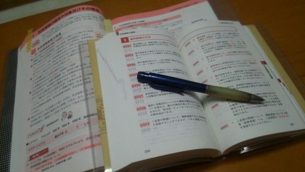 社会福祉士国家試験の勉強中_b0106766_23064583.jpg