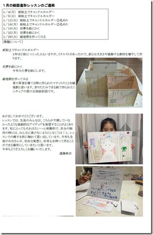 1月絵画教室_e0274266_17482541.png