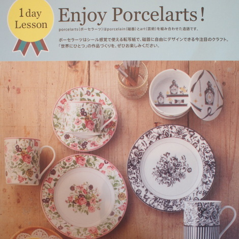 1DAYレッスンキット 香水瓶作品_a0230197_10442471.jpg