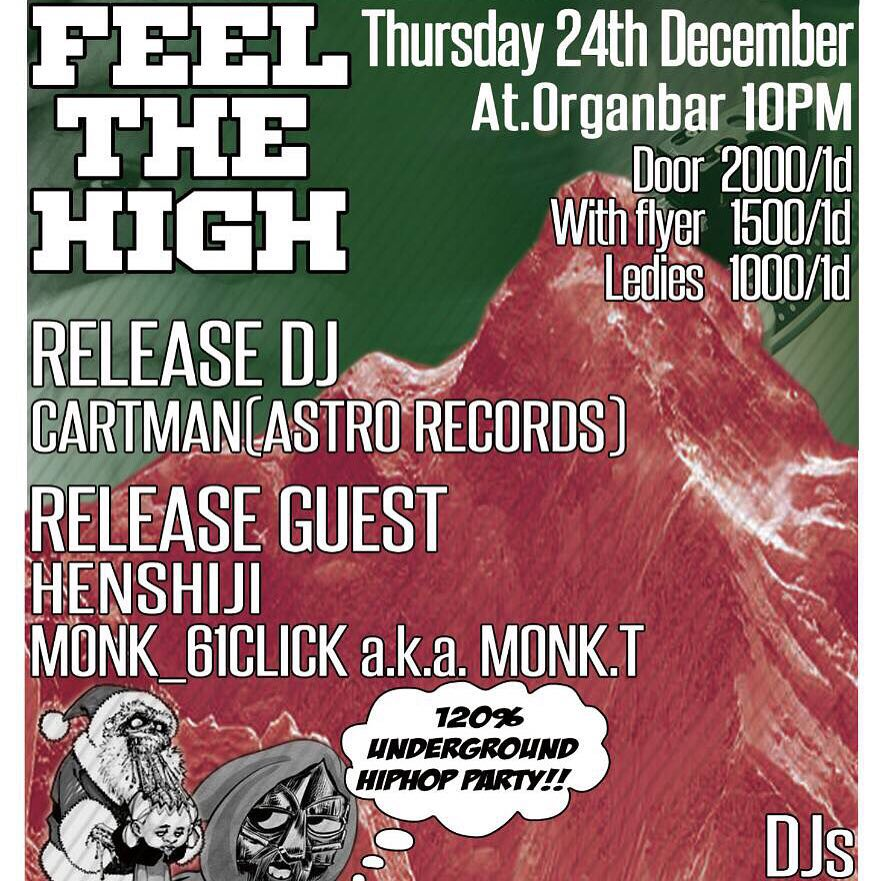 【12/24/Thu】FEEL THE HIGH【Organbar(渋谷)】_c0124616_17181145.jpg