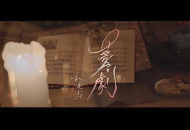 夢言劇 ーDigest PVー_b0255623_23123206.jpg