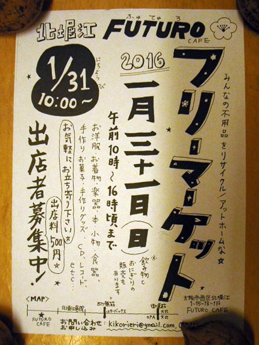 1/31(日) open10:00 _f0004336_17304150.jpg