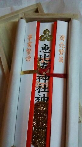恵比寿神社で御神符を。_f0008555_18571238.jpg